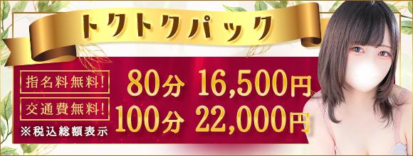 【トクトクパック】開催中★総額80分16,500円の超特別パック!