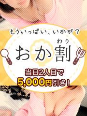 本日限定!!【おか割】開催!!