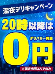 交通費O円キャンペーン