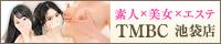 東京風俗エステ『池袋ボディクリニック I.B.C』