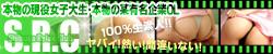 風俗エステは『渋谷リラックスクラブ S.R.C』東京の素人専門店