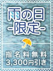 雨の日限定割引っ!!