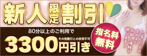 新人娘限定割引☆【指名料無料+3,300円割引】80分以上適用☆電話予約OK♪