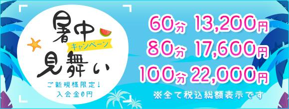 《絶対お得!初回60分コース13,200円》ご新規様だけの限定割引!