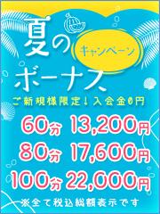 ☆ご新規様キャンペーン☆