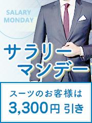 ☆月曜日限定☆