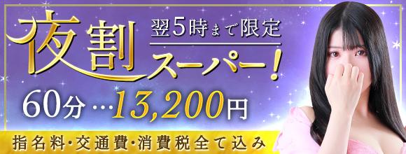 【次回未定】夜割スーパー!!!★☆★指名料&交通費込み60分13.200円~