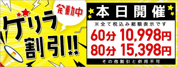 【次回未定】60分10,998円~超激安『ゲリラ割引』開催★全てのお客様が対象です♪♪