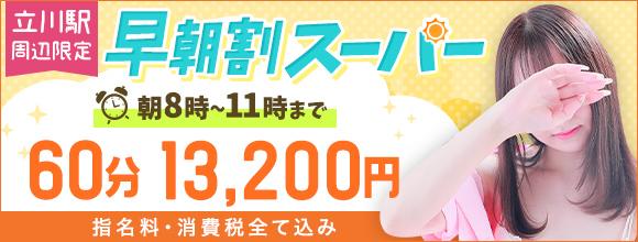 早朝割スーパー!!!★☆★特割&指名料込み60分13.200円~★☆★