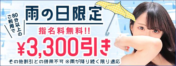 """【次回未定】☆★ 降雨中限定の""""激安イベント""""開催中です★☆"""
