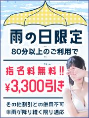 ☆雨の日限定☆
