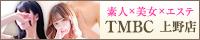 上野・浅草・御徒町 台東区 風俗エステ 上野ボディクリニック U.B.C