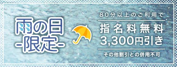 【雨の日は長くお得に!】ロングコース割引→80分以上で指名料無料+3,300円引き(^_^)/ 『雨割』とお伝え下さい!!