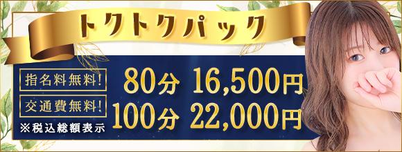 《トクトクパック》80分16,500円の超特別パック(指名料&交通費込み)!