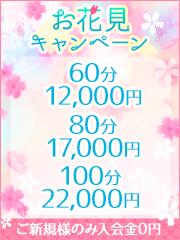 入会金0円!!