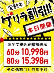 最強イベントゲリラ割!!